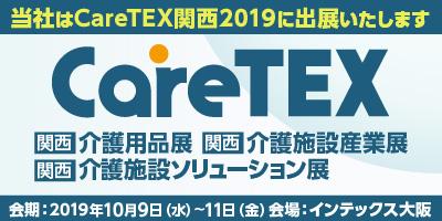 Care TEX 関西2019 出展