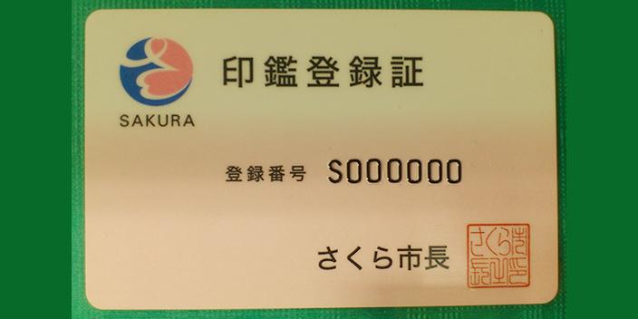 印鑑登録証の例