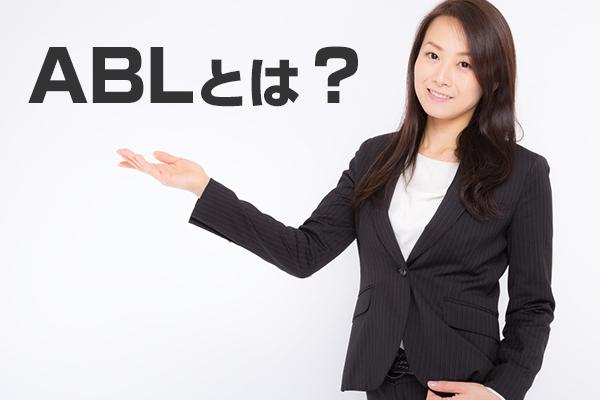 ABLとは?